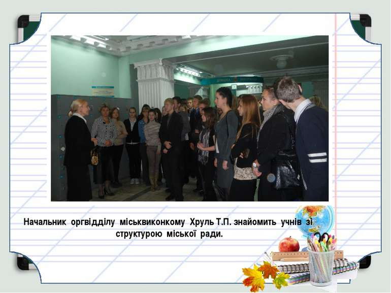 Начальник оргвідділу міськвиконкому Хруль Т.П. знайомить учнів зі структурою ...