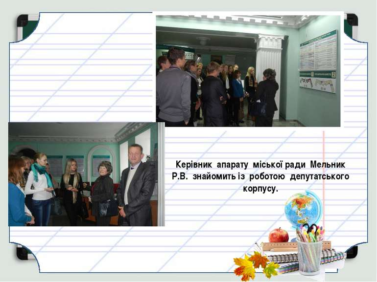 Керівник апарату міської ради Мельник Р.В. знайомить із роботою депутатського...