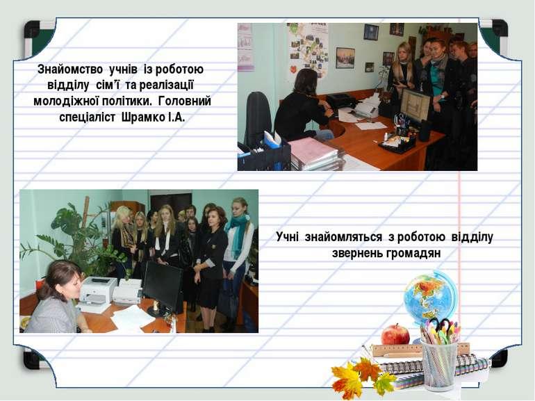 Знайомство учнів із роботою відділу сім'ї та реалізації молодіжної політики. ...