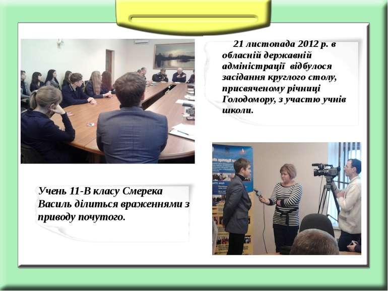 21 листопада 2012 р. в обласній державній адміністрації відбулося засідання к...