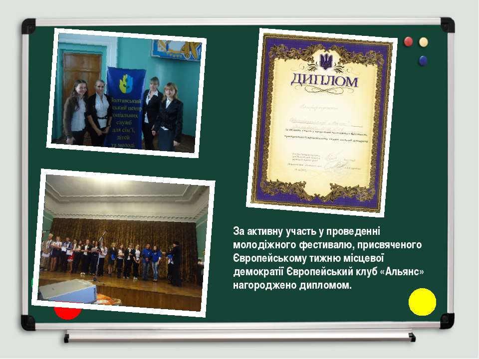 За активну участь у проведенні молодіжного фестивалю, присвяченого Європейськ...