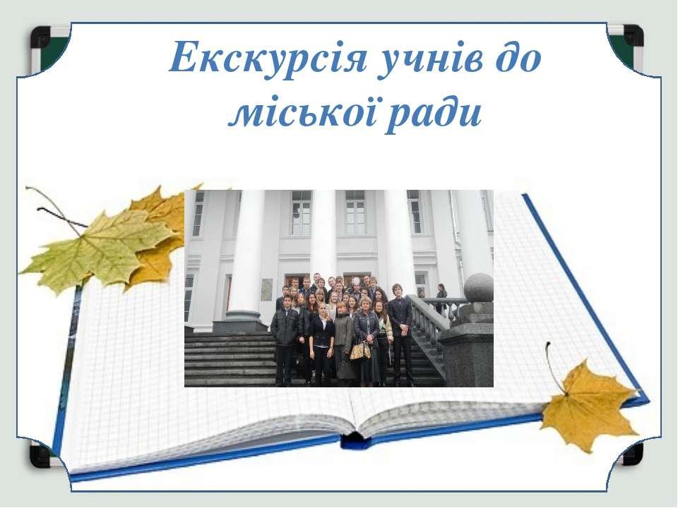 Екскурсія учнів до міської ради
