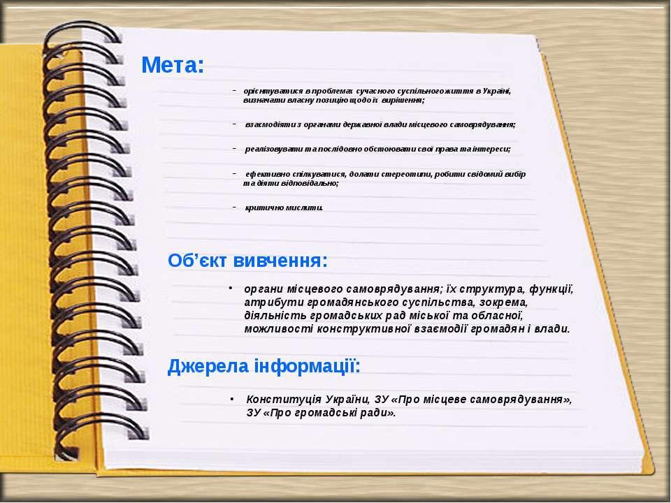 Мета: орієнтуватися в проблемах сучасного суспільного життя в Україні, визнач...