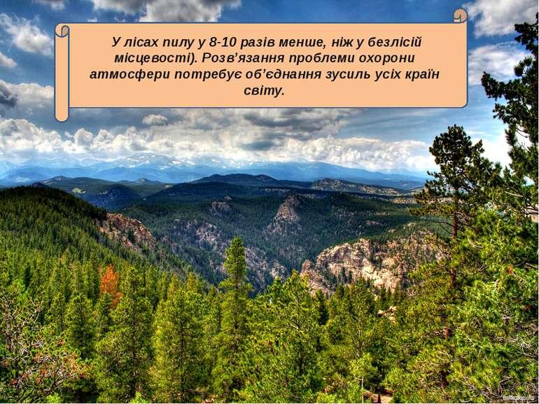 У лісах пилу у 8-10 разів менше, ніж у безлісій місцевості). Розв'язання проб...