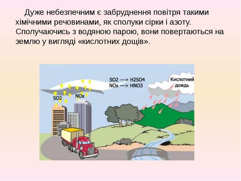 Дуже небезпечним є забруднення повітря такими хімічними речовинами, як сполук...