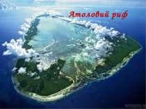 Атоловий риф