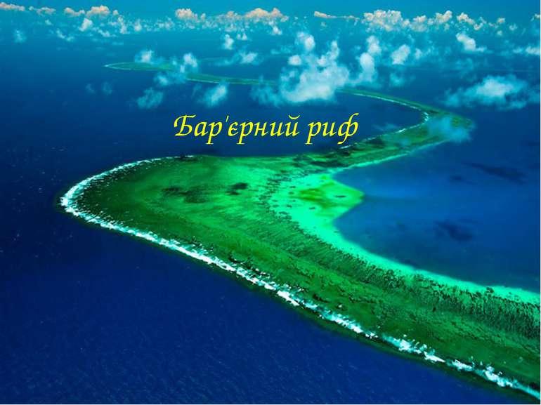 Бар'єрний риф