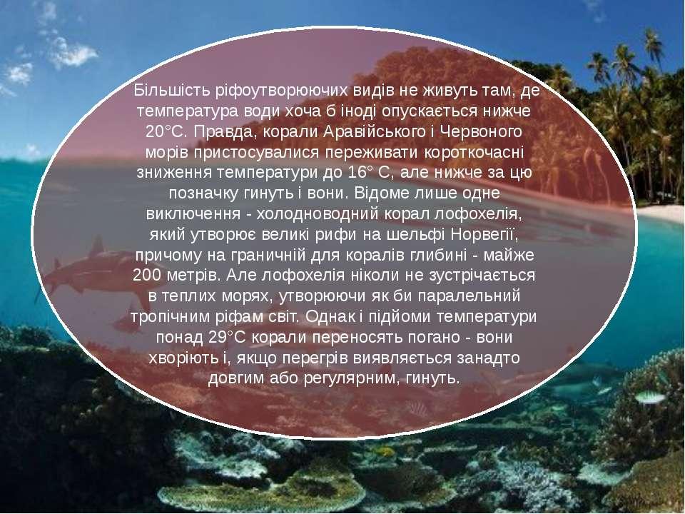 Більшість ріфоутворюючих видів не живуть там, де температура води хоча б інод...