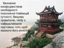 Визнання конфуціанством необхідності поклоніння Найвищій сутності, Вищому пра...