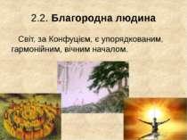2.2. Благородна людина Світ, за Конфуцієм, є упорядкованим, гармонійним, вічн...