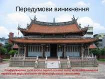 Передумови виникнення Конфуціанство склалося в періодосьової доби, коли здій...