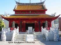 Храм Конфуция в Нагасаки