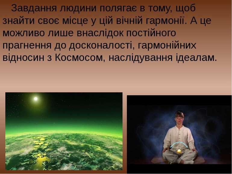 Завдання людини полягає в тому, щоб знайти своє місце у цій вічній гармонії. ...
