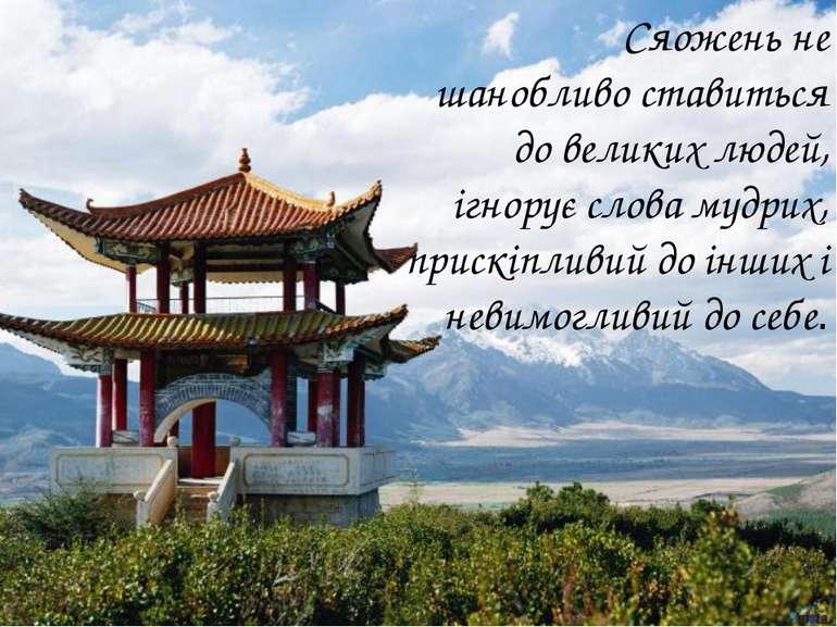 Сяожень не шанобливо ставиться до великих людей, ігнорує слова мудрих, прискі...
