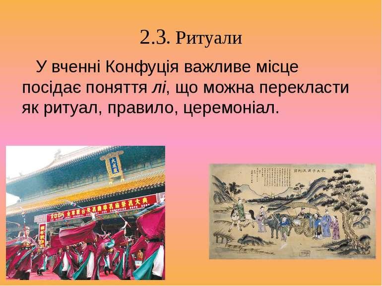 2.3. Ритуали У вченні Конфуція важливе місце посідає поняттялі, що можна пер...