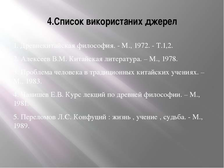 4.Список використаних джерел 1. Древнекитайская философия. - М., 1972. - Т.1,...