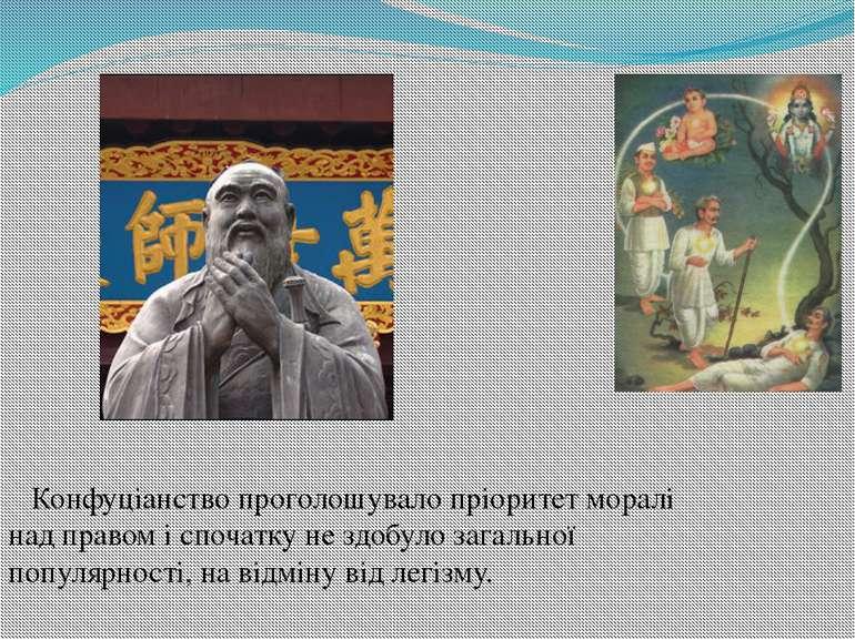 Конфуціанство проголошувало пріоритет моралі надправомі спочатку не здобуло...