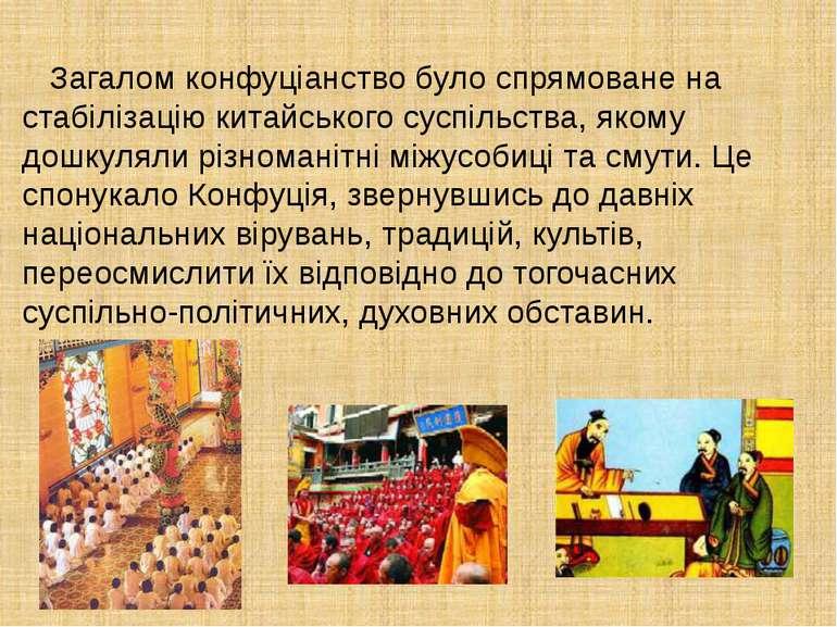 Загалом конфуціанство було спрямоване на стабілізацію китайського суспільства...