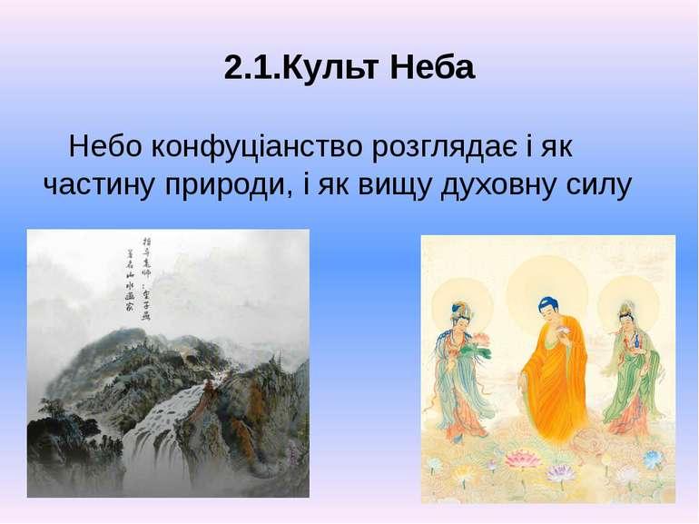 2.1.Культ Неба Небо конфуціанство розглядає і як частинуприроди, і як вищуд...