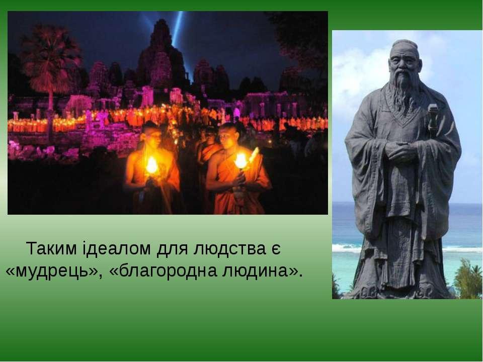Таким ідеалом для людства є «мудрець», «благородна людина».