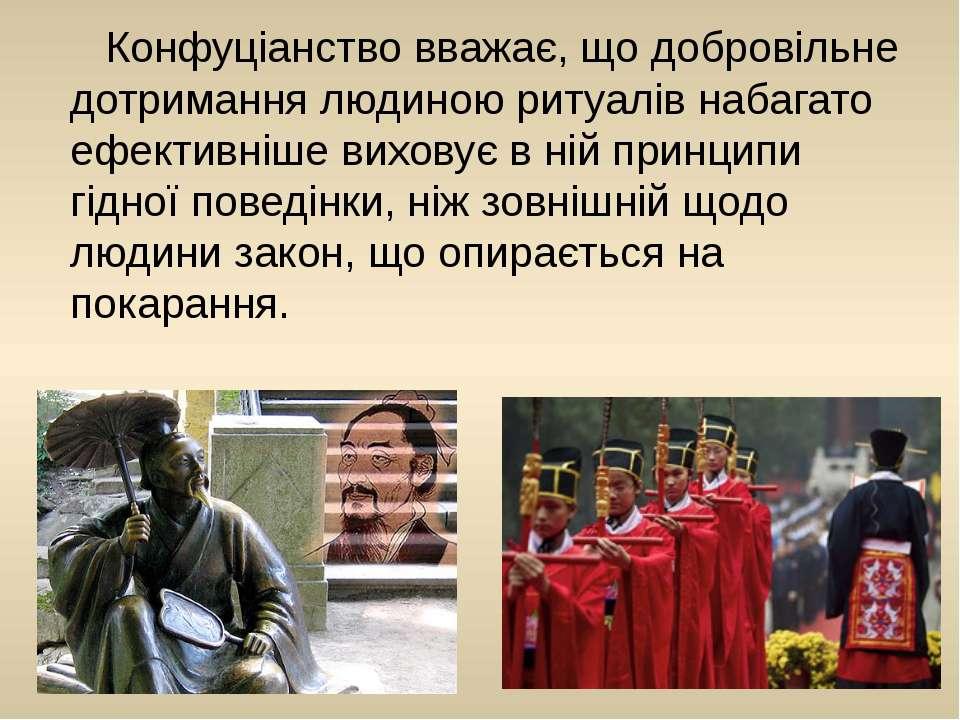 Конфуціанство вважає, що добровільне дотримання людиною ритуалів набагато ефе...