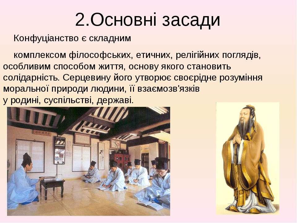 2.Основні засади Конфуціанство є складним комплексомфілософських,етичних,р...