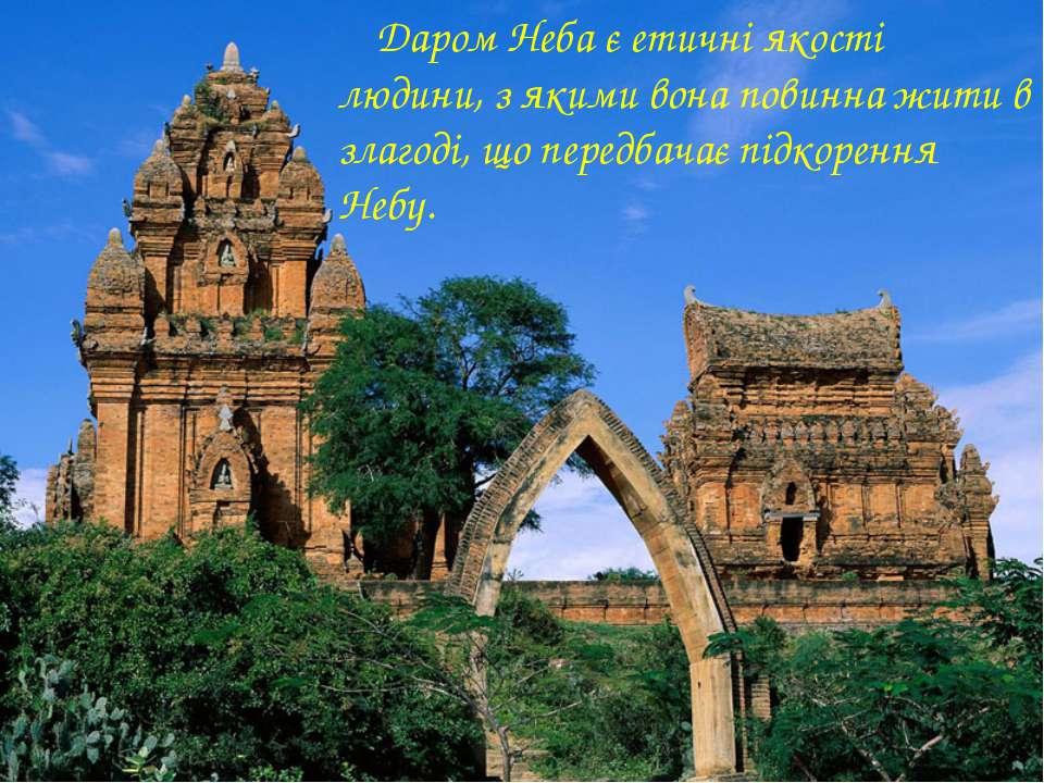 Даром Неба є етичні якості людини, з якими вона повинна жити в злагоді, що пе...