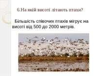 6.На якій висоті літають птахи? Більшість співочих птахів мігрує на висоті ві...