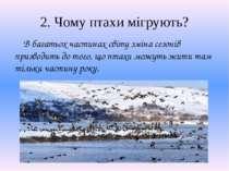 2. Чому птахи мігрують? В багатьох частинах світу зміна сезонів призводить до...