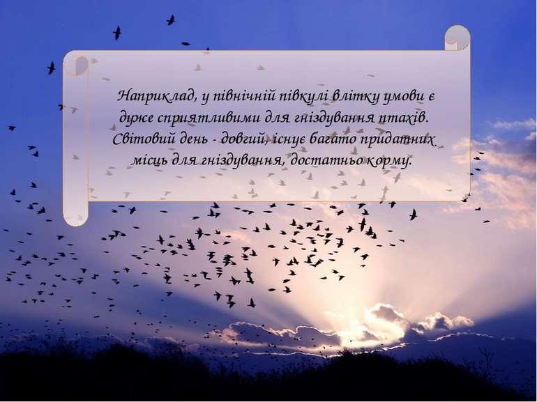 Наприклад, у північній півкулі влітку умови є дуже сприятливими для гніздуван...