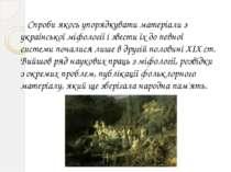 Спроби якось упорядкувати матеріали з української міфології і звести їх до пе...