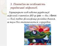 3. Пантеїзм як особливість української міфології. Характерною особливістю укр...