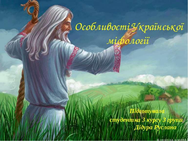 Особливості Української міфології Підготувала студентка 3 курсу 3 групи Дідур...