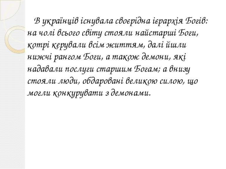 В українців існувала своєрідна ієрархія Богів: на чолі всього світу стояли на...