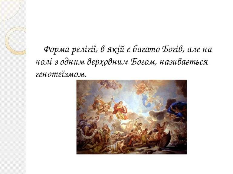 Форма релігії, в якій є багато Богів, але на чолі з одним верховним Богом, на...