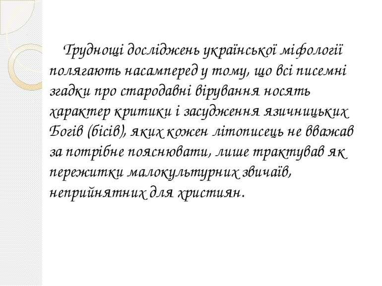 Труднощі досліджень української міфології полягають насамперед у тому, що всі...