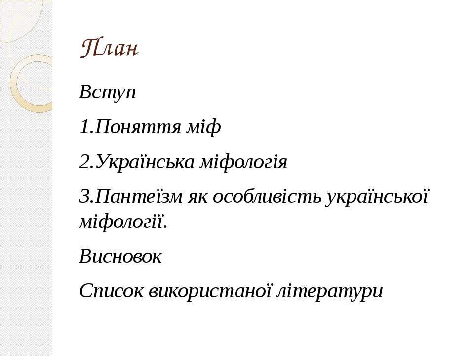 План Вступ 1.Поняття міф 2.Українська міфологія 3.Пантеїзм як особливість укр...
