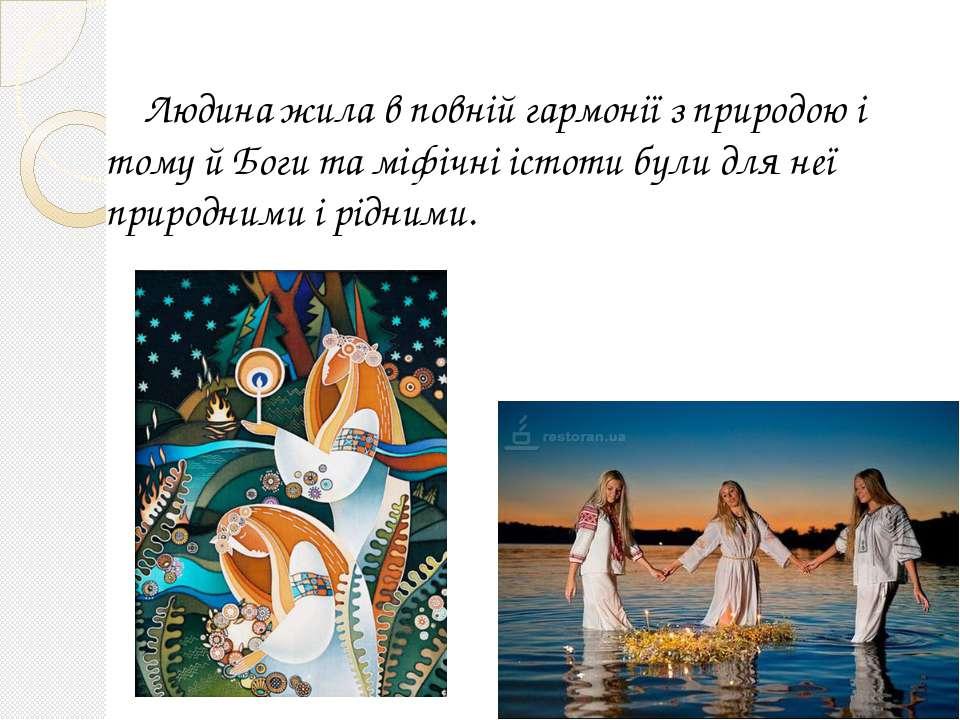 Людина жила в повній гармонії з природою і тому й Боги та міфічні істоти були...