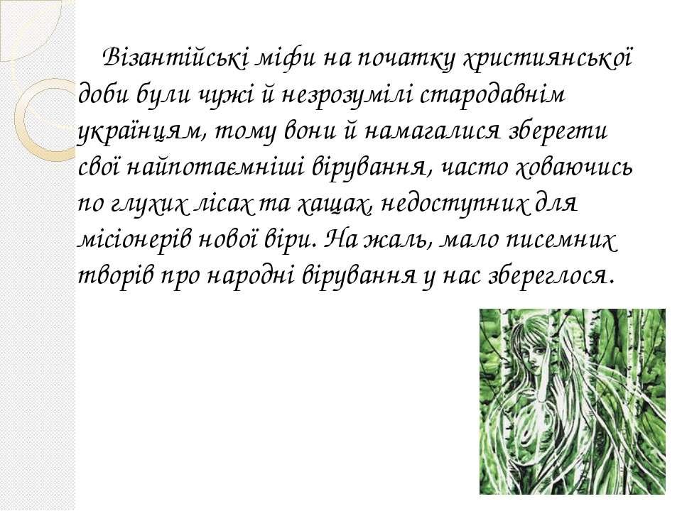 Візантійські міфи на початку християнської доби були чужі й незрозумілі старо...