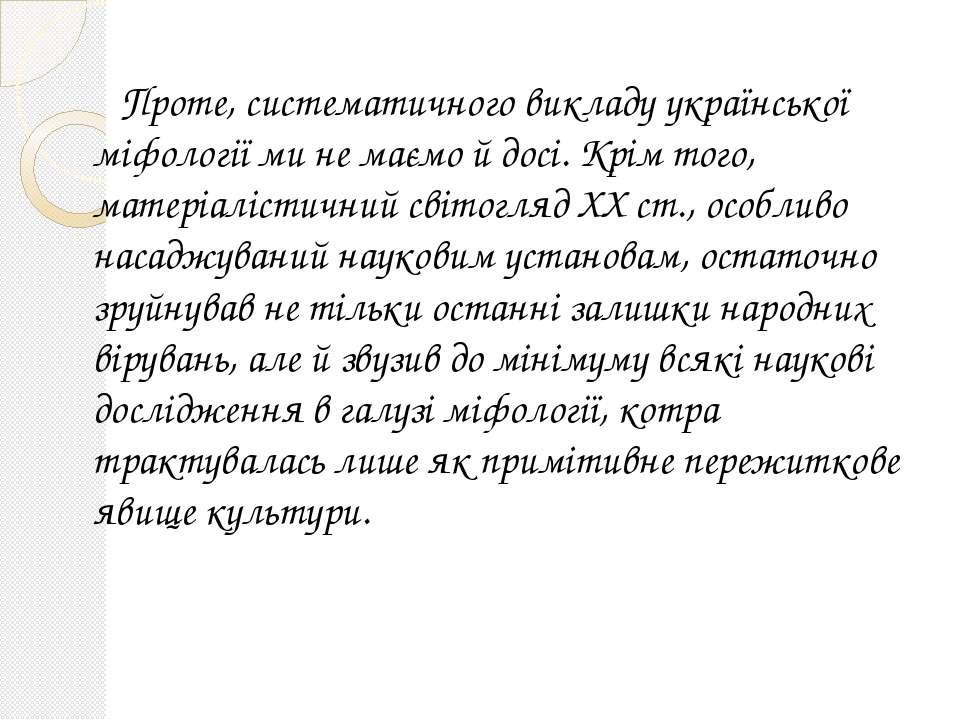 Проте, систематичного викладу української міфології ми не маємо й досі. Крім...