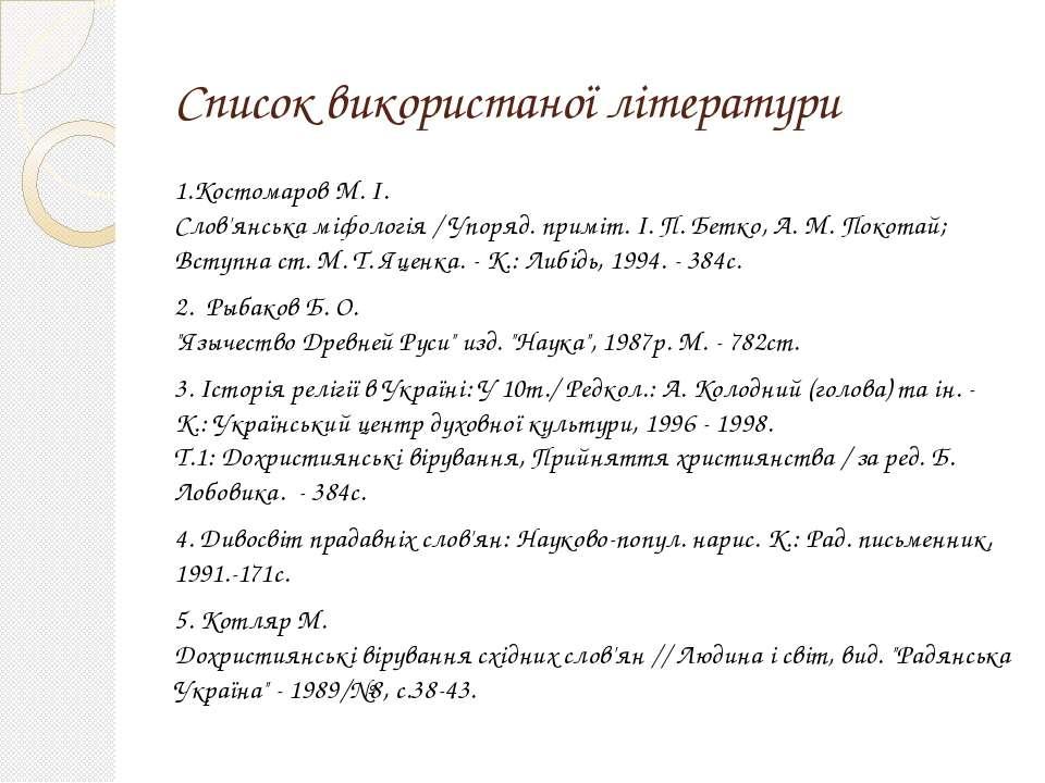 Список використаної літератури 1.Костомаров М. І. Слов'янська міфологія / Упо...