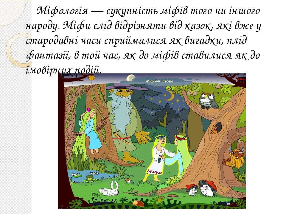 Міфологія — сукупність міфів того чи іншого народу. Міфи слід відрізняти від ...