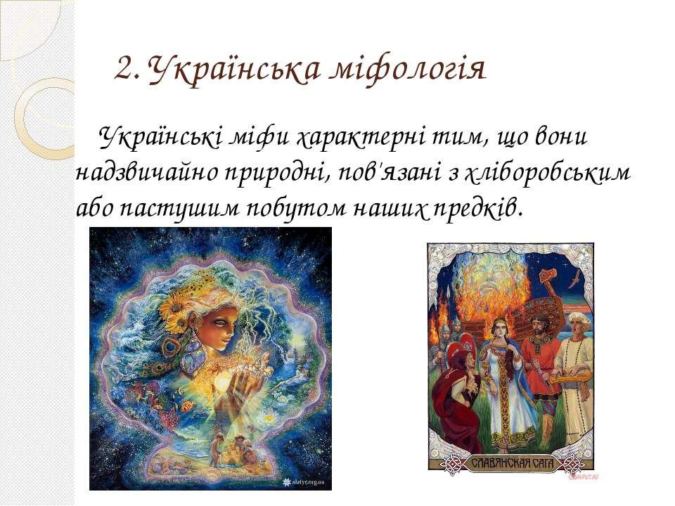 2. Українська міфологія Українські міфи характерні тим, що вони надзвичайно п...