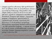 Старт корабля «Восток» був проведений в 9:07 12 квітня 1961 за московським ча...
