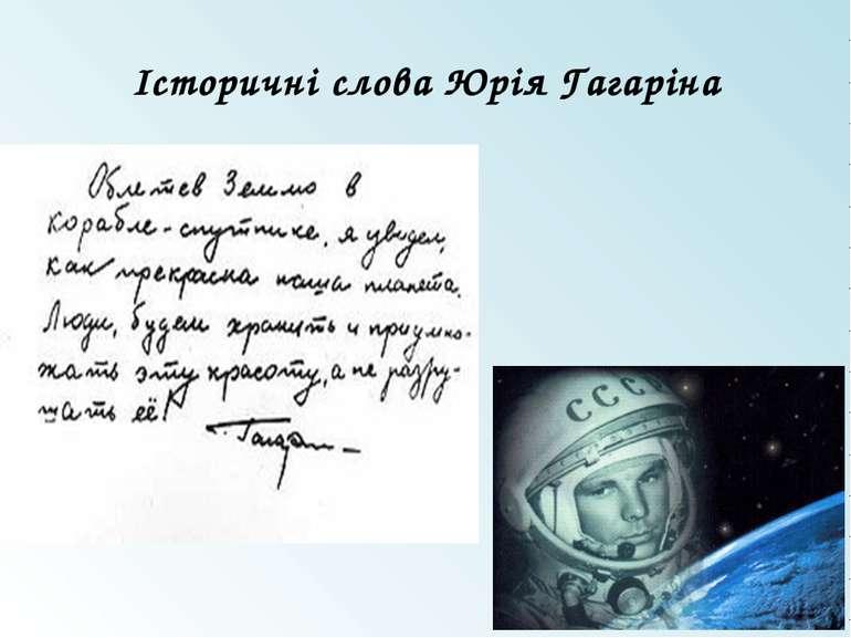 Історичні слова Юрія Гагаріна