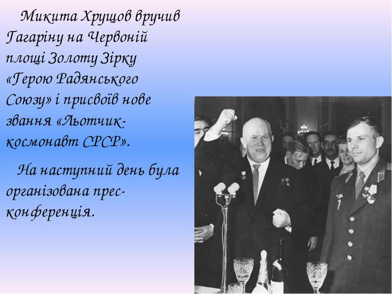 Микита Хрущов вручив Гагаріну на Червоній площі Золоту Зірку «Герою Радянсько...