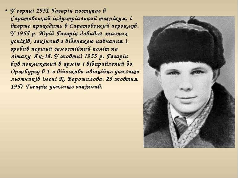 У серпні 1951 Гагарін поступає в Саратовський індустріальний технікум, і впер...