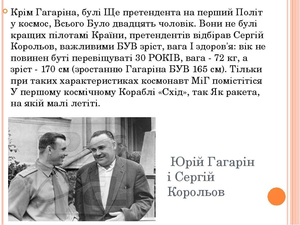 Юрій Гагарін і Сергій Корольов Крім Гагаріна, булі Ще претендента на перший П...