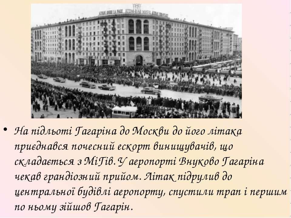 На підльоті Гагаріна до Москви до його літака приєднався почесний ескорт вини...
