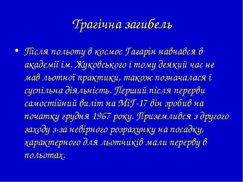 Трагічна загибель Після польоту в космос Гагарін навчався в академії ім. Жуко...